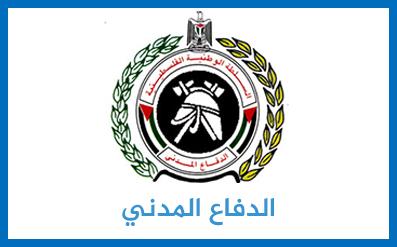 الدفاع المدني وزارة الداخلية والأمن الوطني