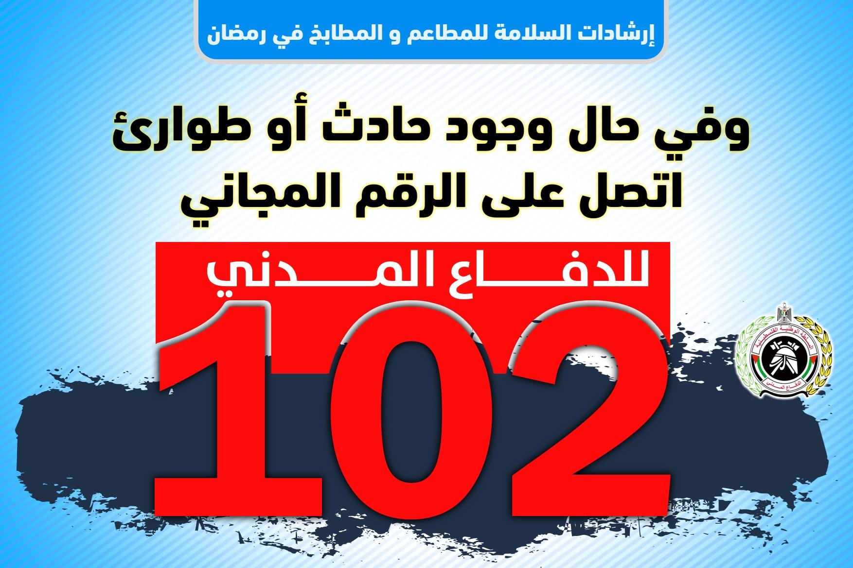 الدفاع المدني يصدر إرشادات السلامة للمواطنين في رمضان وزارة الداخلية والأمن الوطني